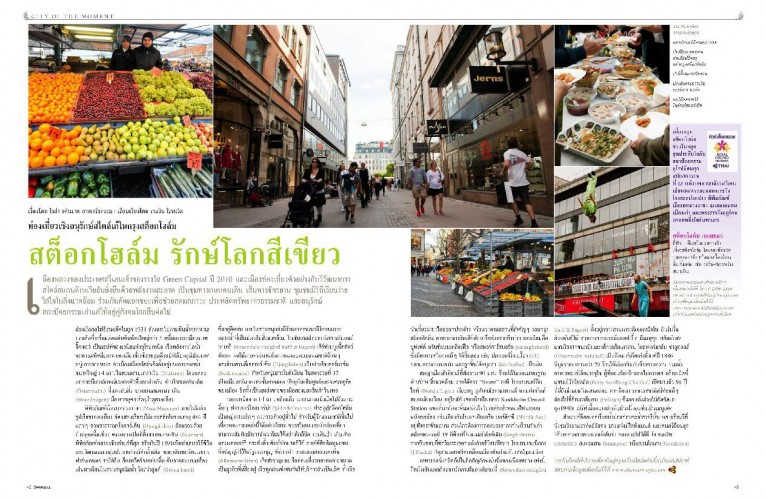 2012_Jun_ThaiAirways-page-012